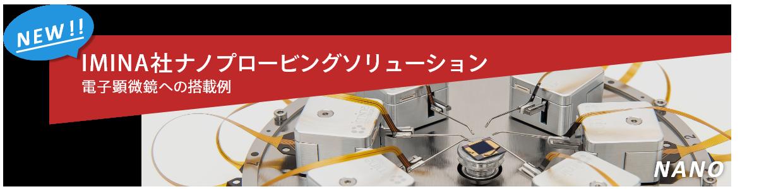 NEW ナノプロービングソリューション電子顕微鏡への搭載例
